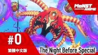 可以在動畫怪物彈珠的官方YouTube上觀看全集! 第0集前夜祭特別版「渴望...