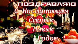 Самое красивое поздравление С Наступающим Старым Новым Годом