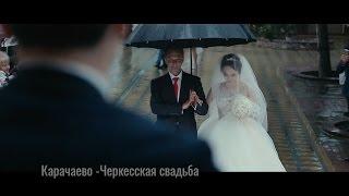 Черкесские свадьбы. Амиран и Юлия г. Черкесск