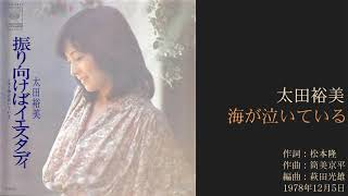 Vocal; Hiromi Ōta Lyrics; Takashi Matsumoto Music; Kyouhei Tsutsumi Arrangement; Mitsuo Hagita Release; Dec. 1978 . For more tracks on playlist, ...