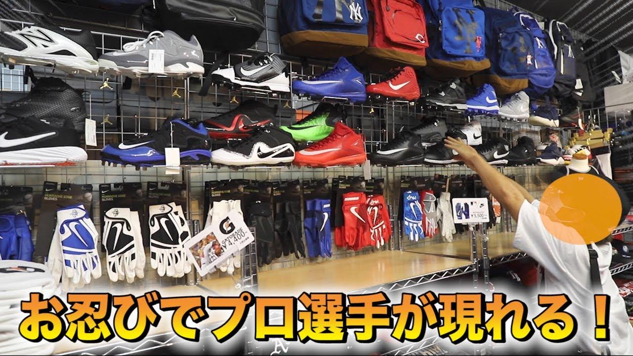 アノ現役G選手...ナイキのスパイクをここで買っていた!謎のお店発見。