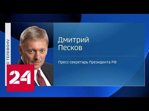 Кремль: заявления Зеленского о причинах начала Второй мировой оскорбительны - Россия 24