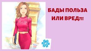 БАДЫ польза или вред. Сибирское здоровье, Siberian Wellness