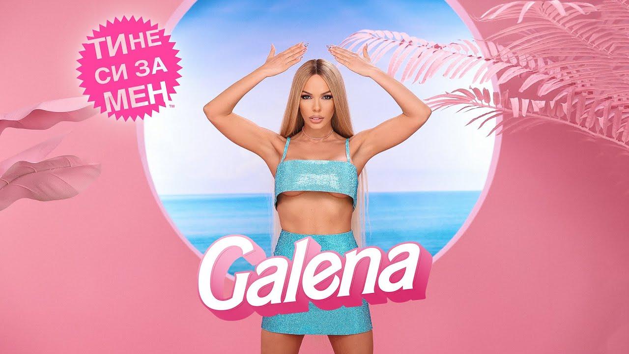 Галена - Ти не си за мен (CDRip)