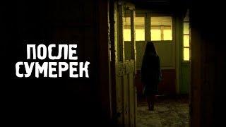 ПОСЛЕ СУМЕРЕК|Короткометражный фильм|Короткометражки|Короткий метр|Школа кино|ШКИТ
