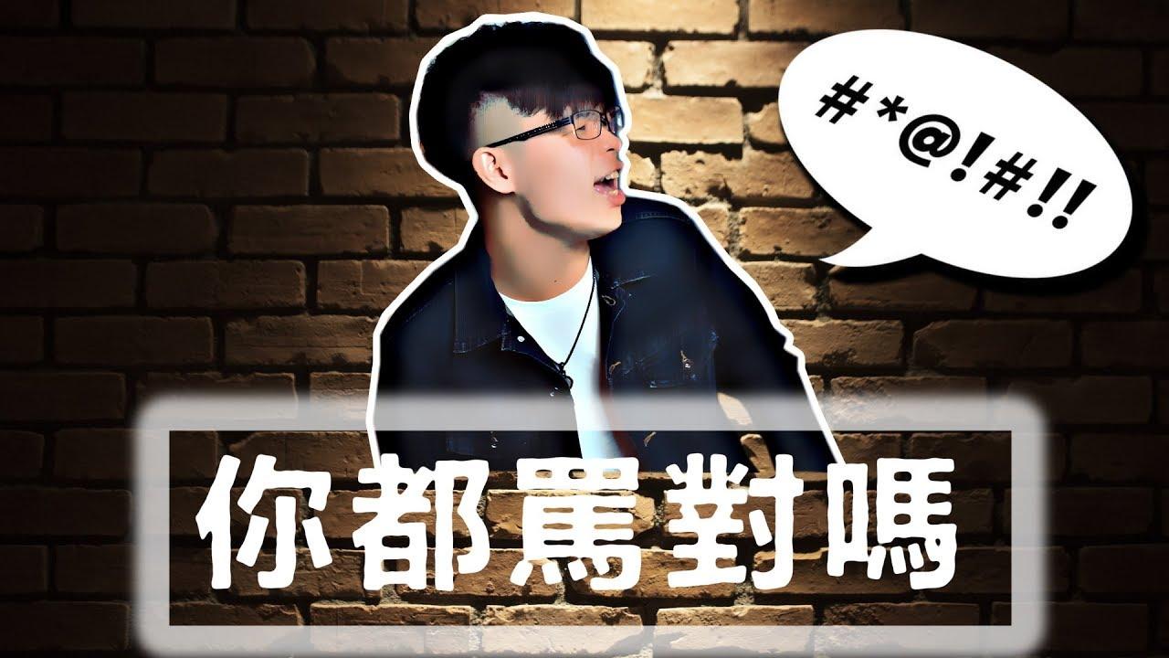 英文髒話?你真的唸對嗎?【Jasper 星培】# Mr.Yang不要告我 #3 - YouTube