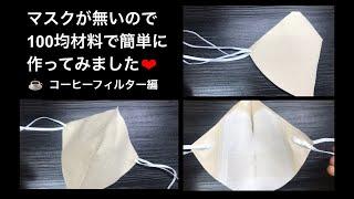 【100均 マスク】マスクが無いので100均材料で簡単に作ってみました♡コーヒーフィルター編 Make a mask with a coffee filter