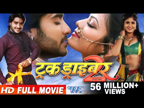 Truck Driver 2  Super Hit Full Bhojpuri Movie 2017  Bhojpuri Full Film  Chintu, Nidhi Jha