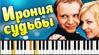 Ирония судьбы на пианино