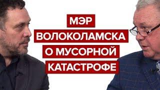 Мэр Волоколамска о мусорной катастрофе