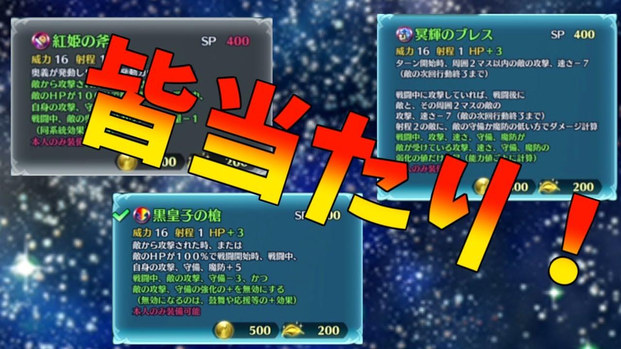 【FEH】新しい武器錬成を見ていく!