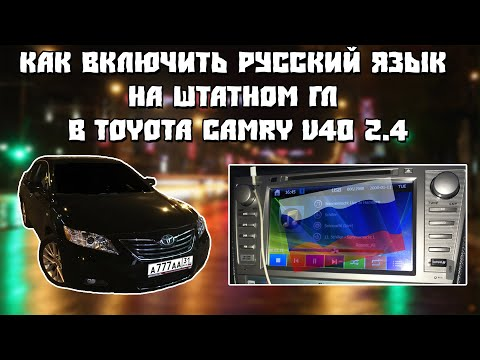 Как Включить Русский Язык на Штатном ГЛ в Toyota Camry V40 2.4