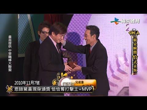 彭政閔奪下史無前例第五座打擊王+首次年度MVP!【恰恰時光機 EP110】-2010年11月7號
