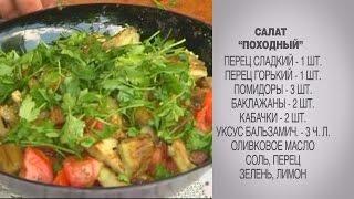 Салат Походный / Печеные овощи / Салат из запеченных овощей / Печеные овощи / Печеные овощи на гриле