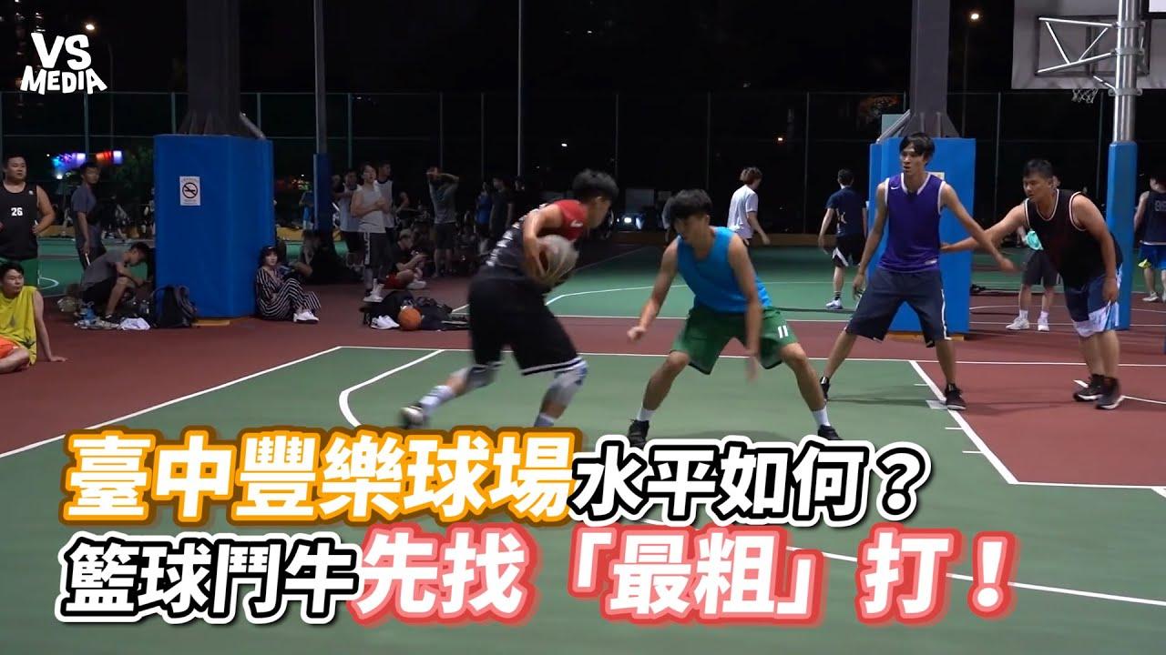 臺中豐樂球場水平如何?籃球鬥牛先找「最粗」打!《VS MEDIA》