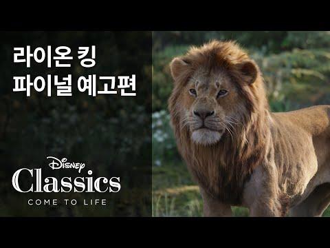 비욘세의 뮤직비디오와 절경의 CG, '라이온 킹'을 보기 전 꼭 확인해야 할 4가지