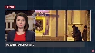 Випуск новин за 11:00: Інцидент з поліцейським в Сумах