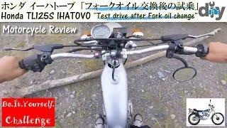 ホンダ イーハトーブ 「フォークオイル交換後の試乗」 /Honda TL125S IHATOVO