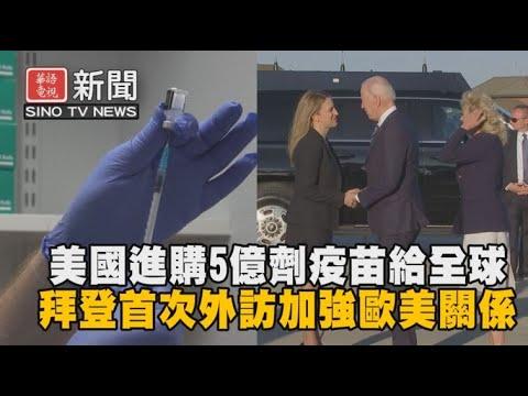 華語晚間新聞060921