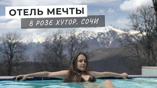 ЛУЧШИЙ ОТЕЛЬ РОЗЫ ХУТОР Мой опыт в GREEN FLOW HOTEL Бассейн в горах  Nfinity Pool в Сочи отдых2021
