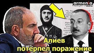 Жесткая отповедь Пашиняна лишила Алиева дивидендов на спекуляции именем Гарегина Нжде