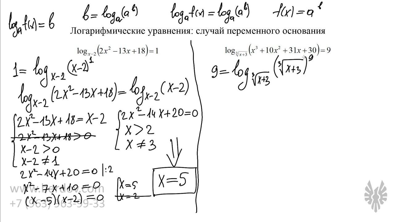Пример решения задач с логарифмами решение задач пинский физика