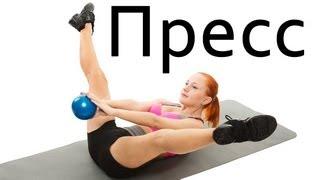 Фитнес дома для женщин | Упражнения для пресса | Нижний пресс + прямая мышца живота |