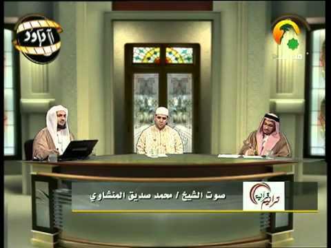 Rare Clip Sheik Muhammad Siddiq Al Minshaw Reciting in Maqam al Hijaz