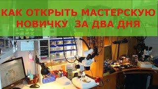 видео Ремонт компьютеров и IT оборудования