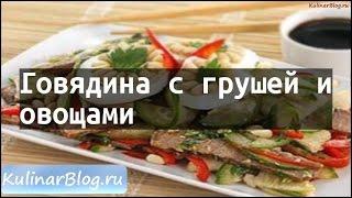 Рецепт Говядина с грушей иовощами
