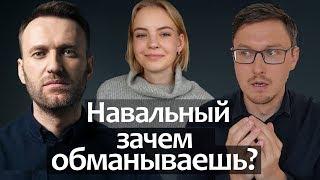 Навальный зачем обманывает нас? Даша Навальная Стэнфорд