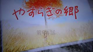 やすらぎの郷 慕情 中島みゆき4元音 C愛より急ぐものEmがどこFにあ...