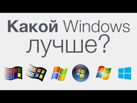 Какой Windows лучше?