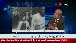 الوقائع - عباس الطرابيلي: إطلاق الأسماء في تاريخ مصر حسب طبيعة المناطق وتاريخ نشأتها