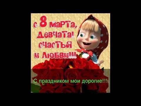 Поздравление с 8 Марта. Это для Вас мои дорогие!!!