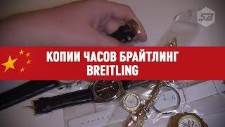 Посылка из Китая - Копия часов Брайтлинг Breitling(, 2015-05-30T15:57:20.000Z)