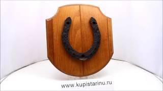 Купить хороший подарок - Старинная подкова на деревянной подставке. IG0009(, 2016-09-13T07:59:57.000Z)