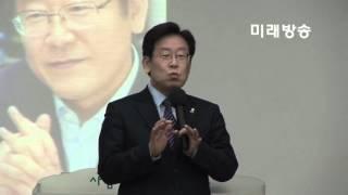 """[미래방송] 이재명 성남시장, """"정부에 돈이 없는 것이 아니라 도둑이 너무 많아"""""""