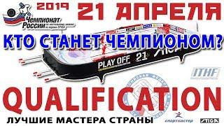 5 этап чемпионата России сезона 2018-2019. QUALIFICATION. Настольный хоккей.