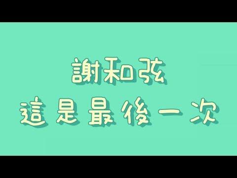 謝和弦 - 這是最後一次【歌詞】 - YouTube