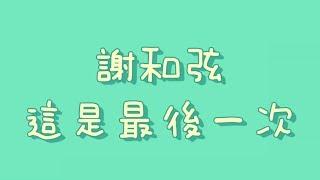 謝和弦 - 這是最後一次【歌詞】 thumbnail