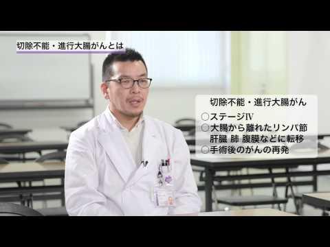 大腸がんの治療法~化学療法~