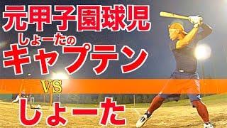 【ホームラン競争】ついに激突‼︎しょーたが最も恐れていた男が100m超えの大球場で大暴れ⁉︎【vs.ゴリラ顔キャプテン】