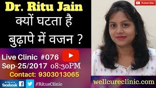 Causes Of Weight Loss In Old Age,Elderly - Dr.Ritu's live Homeopathy Clinic#076