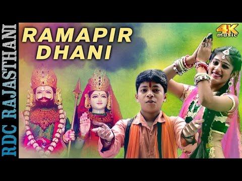 Ramapir Dj