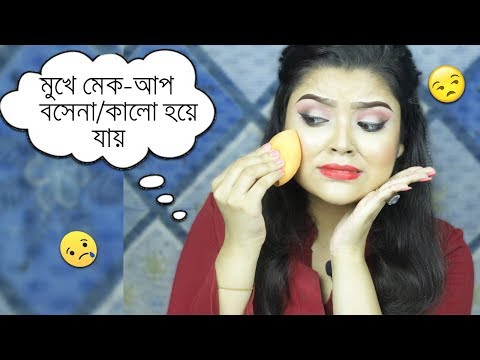HOW TO PREPARE SKIN BEFORE MAKEUP | BANGLADESHI MAKE-UP