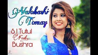 Valobashi Tomay | Bushra | S I Tutul | 2017