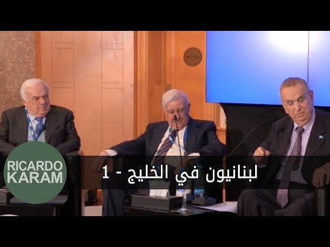 With Ricardo Karam - Lebanese in the Gulf - مع ريكاردو كرم - البنانيون في الخليج - Episode I