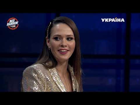 Канал Украина: Юлия Санина - гость программы | Без паники