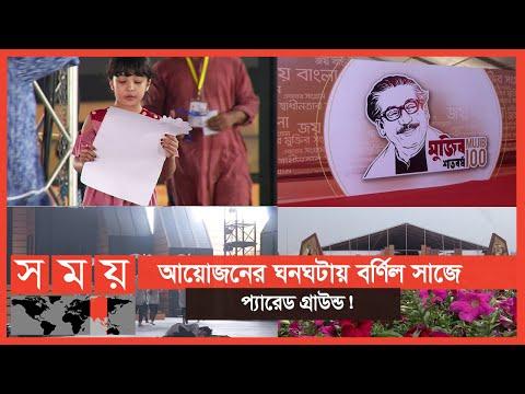 সাড়ে ৫ হাজার দেশী-বিদেশী শিল্পী মাতাবেন উদযাপনের মঞ্চ! | Mujib Shoto Borsho 2021 | Somoy TV